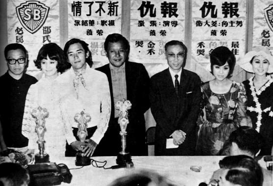 Shaw Stars: Tung Shao-yung, Shu Pei-Pei, David Chiang, Chang Cheh, Run Run Shaw, Li Ching, and Tina Chin Fei